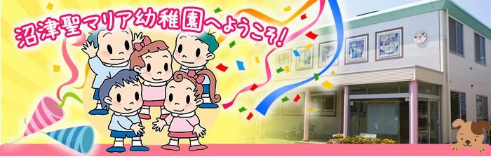 沼津聖マリア幼稚園へようこそ!