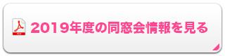 令和元年7月の同窓会情報を見る
