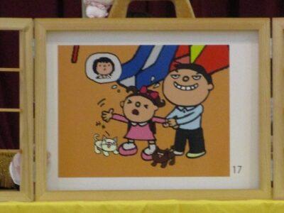 「ミオちゃんがあぶない!」の紙芝居